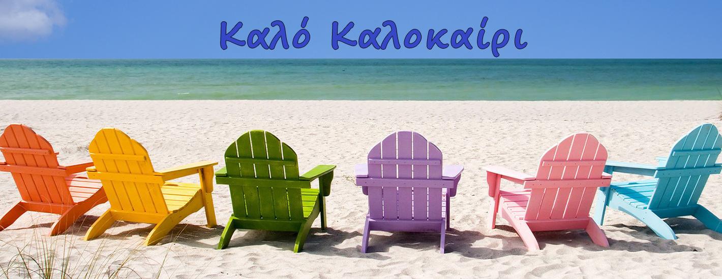 Ευχές για Καλό Καλοκαίρι